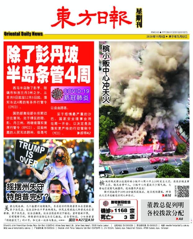 東方日報 2020年11月08日