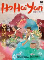 HoHaiYan原YOUNG雙月刊88期