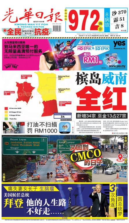 光華日報2020年11月10日