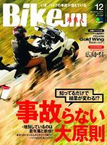 BikeJIN/培倶人 2020年12月號 Vol.214 【日文版】