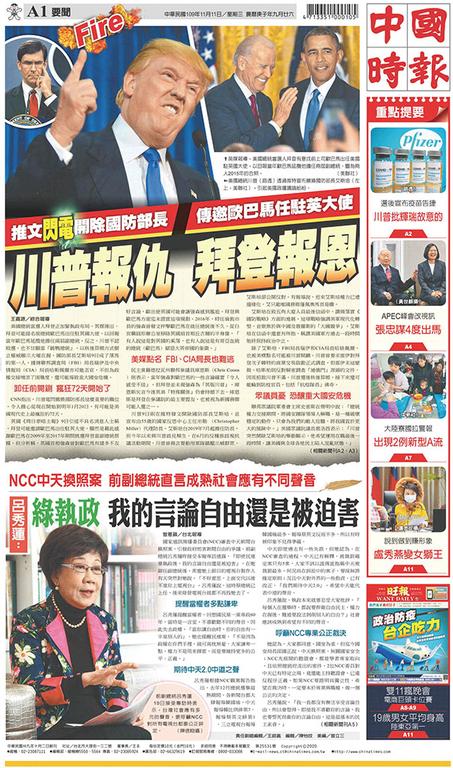 中國時報 2020年11月11日