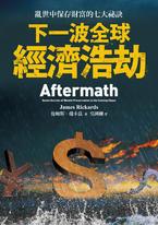 下一波全球經濟浩劫:亂世中保存財富的七大祕訣