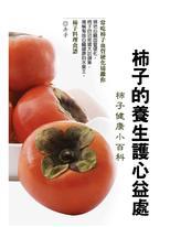 柿子的養生護心益處《柿子健康小百科》