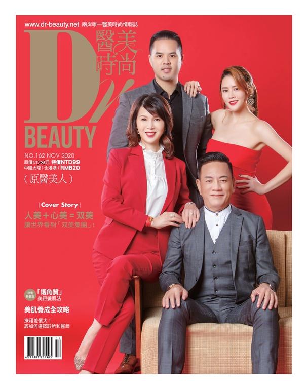 醫美時尚2020年11月號(No.162)