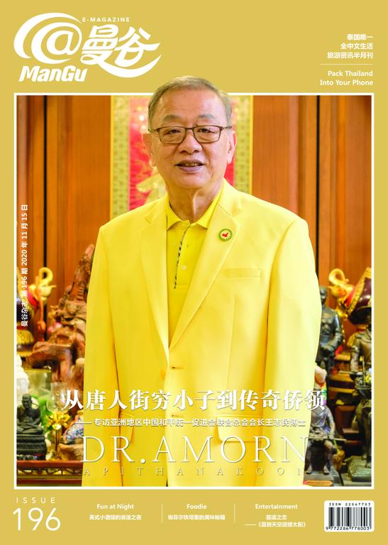 《@Mangu曼谷》杂志 第 196 期