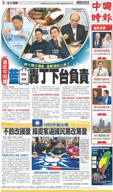 中國時報 2020年11月14日