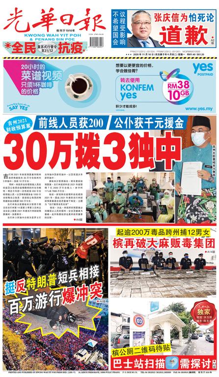 光華日報(晚报)2020年11月16日