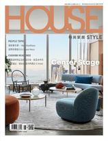 時尚家居 House Style 95期
