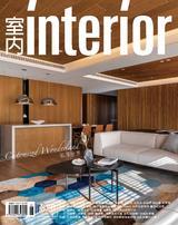 室內interior 11月號/2020 第326期