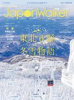 JapanWalker@HK 4期