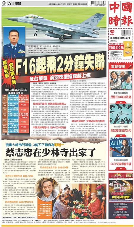 中國時報 2020年11月18日