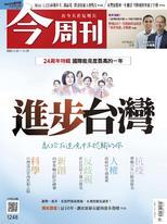 【今周刊】NO1248 進步台灣