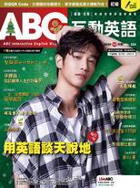 ABC互動英語雜誌2020年12月號NO.222