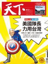 【天下雜誌 第711期】拜登上台 美中續戰 / 美國隊長 力用台灣