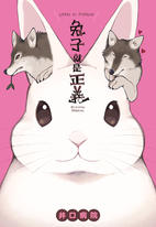兔子就是正義(全)