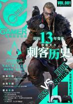 GREAT GAMER 电玩综合杂志 VOL.001(简中版)