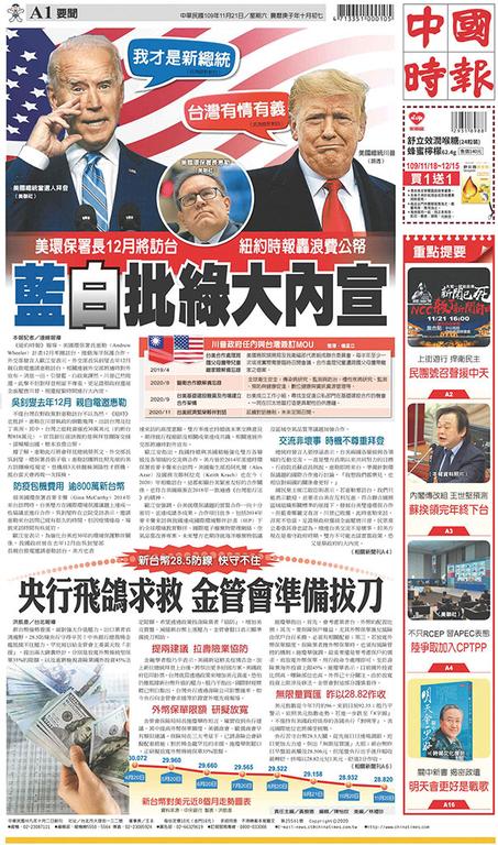 中國時報 2020年11月21日