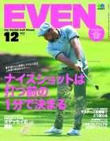 EVEN 2020年12月號 Vol.146 【日文版】