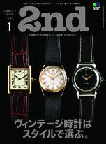 2nd 2021年1月號 Vol.166 【日文版】