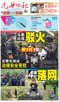光華日報(晚报)2020年11月25日