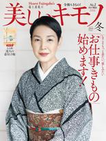 美麗的KIMONO 2020年冬季號 【日文版】