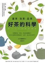 選茶.泡茶.品茶,好茶的科學:影響鮮味、苦味、香氣的關鍵是什麼?