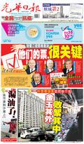 光華日報(晚报)2020年11月26日