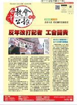 台灣教會公報2018年5月份合刊(3453-3457期)