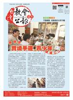 台灣教會公報2018年9月份合刊(3471-3474期)