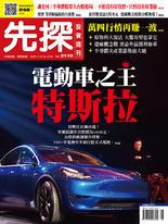 【先探投資週刊2119期】電動車之王特斯拉