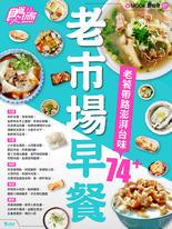 老市場早餐 食尚玩家eMOOK 67