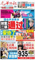 光華日報2020年11月27日