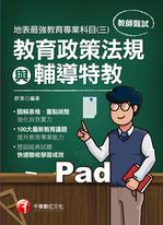 110年地表最強教育專業科目(三):教育政策法規與輔導特教