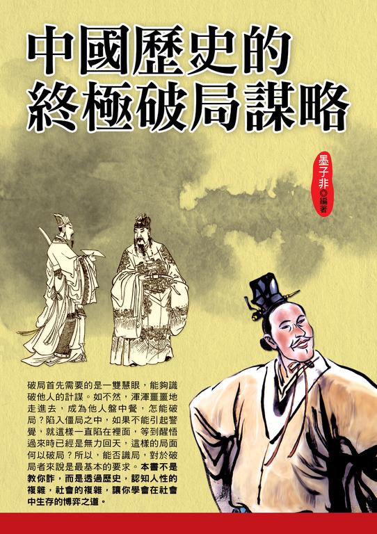 中國歷史的終極破局謀略