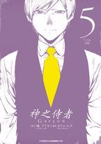 神之侍者(05)