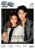 《@Mangu曼谷》杂志 第 197 期