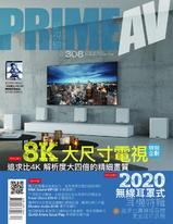 PRIME AV新視聽電子雜誌 第308期 12月號