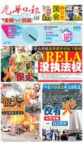 光華日報(晚报)2020年12月02日