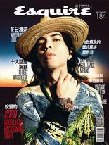 Esquire君子雜誌第184期12月號/2020