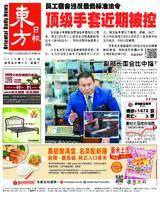 東方日報 2020年12月02日