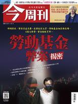 【今周刊】NO1250 勞動基金弊案揭密