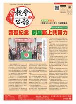 台灣教會公報2019年1月份合刊(3488-3492期)