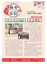台灣教會公報2019年4月份合刊(3501-3504期)
