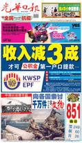 光華日報2020年12月03日