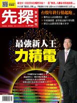 【先探投資週刊2120期】最強新人王 力積電