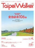 Taipei Walker Vol.284 2020年12月號