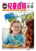 新一代兒童週報(第165期)