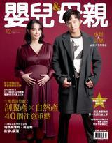 嬰兒與母親 12月號/2020 第530期
