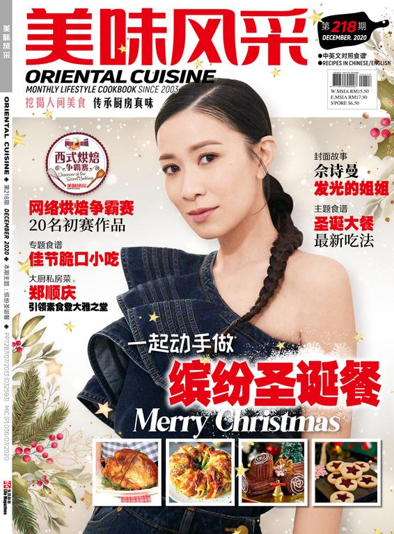 Oriental Cuisine 美味风采 12月号 (2020)