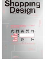 Shopping Design設計採買誌 12月號/2020